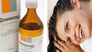 Самый простой но очень эффективный способ восстановления волос при помощи маски с Димексидом