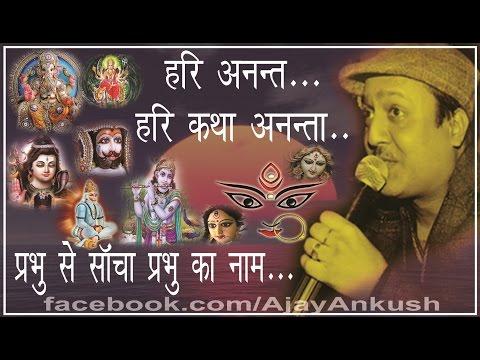 हरि अनन्त हरि कथा अनन्ता प्रभु से साँचा प्रभु का नाम......by ajay nathani