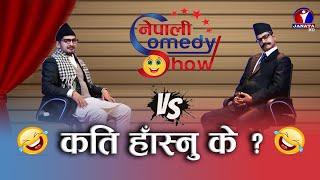 पार्टी फुटे पछि ओली र प्रचण्ड जम्काभेट, भयो यस्तो हंगामा   Comedy Battle   Nepali Comedy Show