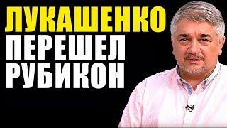 ЛУКАШЕНКО ПЕРЕШЁЛ РУБИКОН. Ростислав Ищенко