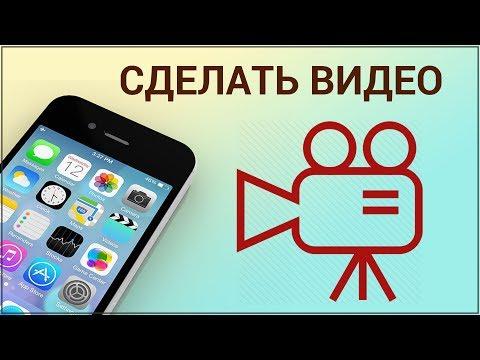 Как создать видео на айфон