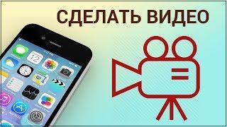 как сделать клип из видео на айфоне