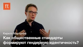 видео Гендерная политика  | Словарь гендерных терминов