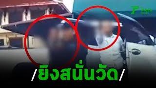 จับแล้ว 4 ชายฉกรรจ์ควงปืนบุกอุ้มกลางงานบวช | 11-02-63 | ข่าวเช้าหัวเขียว