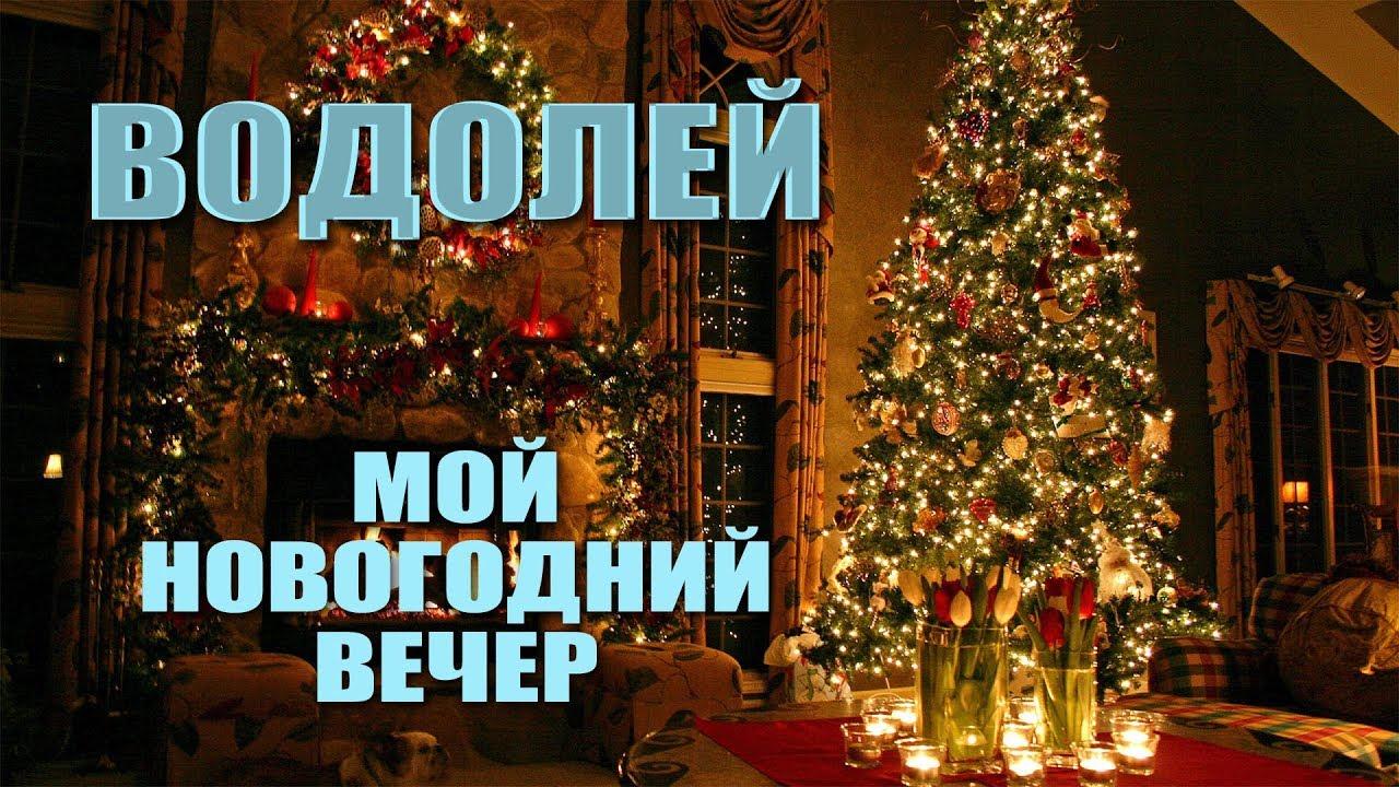 ВОДОЛЕЙ — Мой Новогодний Вечер