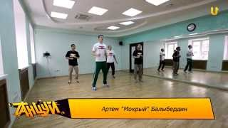 Танцуй-уроки Танцев на UTV!Учимся Брейкингу(Брейк-Дансу)