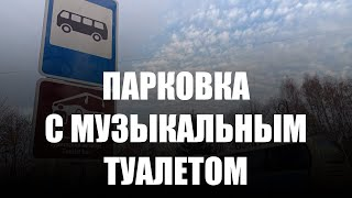 В Черняховске открыли парковку для туристических автобусов