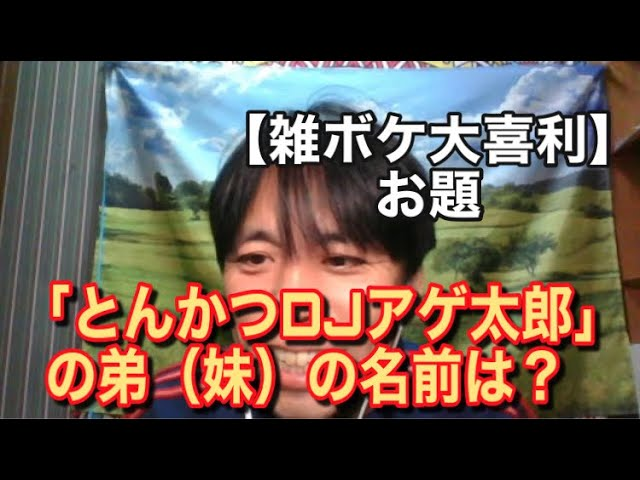 【雑ボケ大喜利 219】「とんかつDJアゲ太郎」の弟(妹)の名前は?