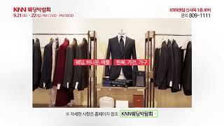 KNN웨딩 박람회_9/21_knn방송국