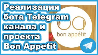 � Как поставить кнопку like под постом в Telegram (Telegaram бот)