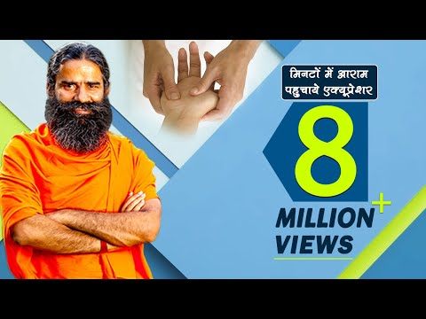 Acupressure Treatment for Back Pain : Swami Ramdev | 19 Jan