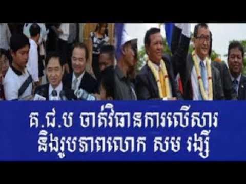 Cambodia Hot News: Borei Angkor Radio Khmer Night Monday 07/17/2017