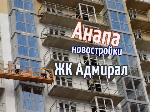 Анапа Новостройки ПО ВАШИМ ПРОСЬБАМ - ЖК Адмирал