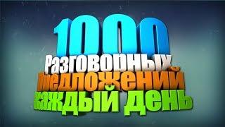 1000 Разговорных Предложений на Английском языке