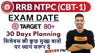 #RRB NTPC (CBT-1) || Target 80+ || EXAM DATE || 30 Days Planning || By Vivek Sir