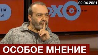 #Шендерович - Особое мнение 22 04 21