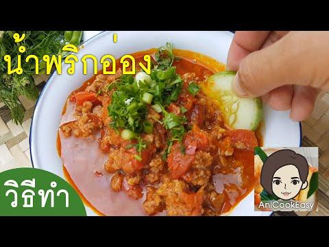 วิธีทำ น้ำพริกอ่อง เคล็ดลับชาวเหนือ | AniCook อาหารเหนือ EP.1