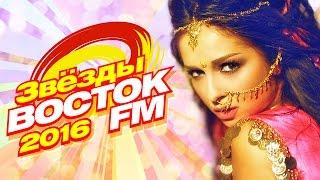 Звёзды ВОСТОК FM 2016. ТОП 20. НЮША - Где ты, там я. Любимые песни горячих сердец!