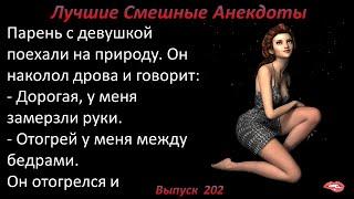 Лучшие смешные анекдоты Выпуск 202
