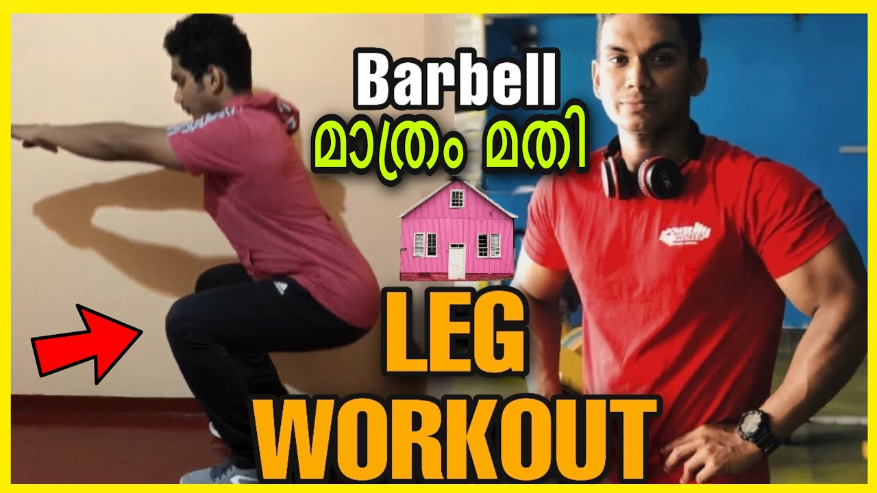 Home Made Barbell Lower Body Workout 🏋️♀️
