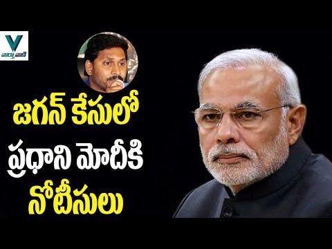 PM Narendra Modi Gets A Legal Notice In YS Jagans Case - Vaartha Vaani