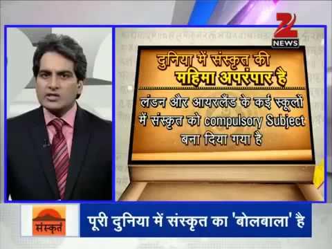 Importance Of Sanskrit Language (read description)