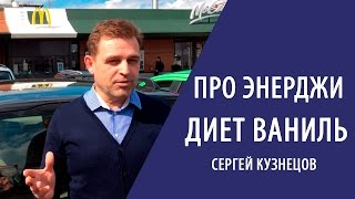 Энерджи диет ваниль / Сергей Кузнецов про энерджи диет обзор