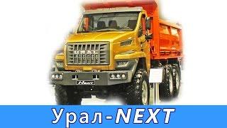 Новый Урал «NEXT» (Некст) на выставке СТТ-2015 ''Строительная Техника и Технологии 2015''