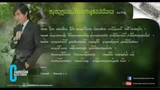 សុខទុក្ខបងយ៉ាងណាអូនចង់ដឹងទេ Chhay Virakyuth Sok Tuk Bong Yang Na Oun Jong