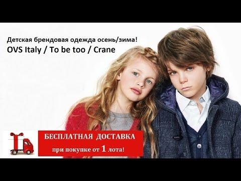 Брендовый детский сток осень/зима - 18,95 €/кг! Бесплатная доставка!