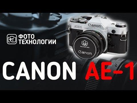 Canon AE-1 Краткий обзор