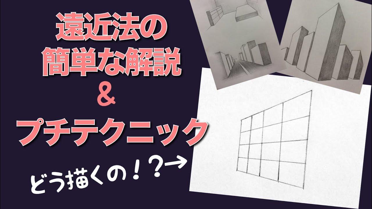 遠近法の簡単な解説と描き方\u0026プチテクニック (Commentary of the perspective drawing \u0026 technic) ,  YouTube