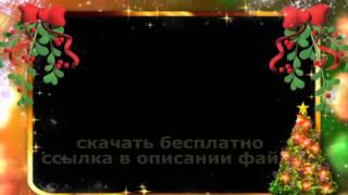 НОВОГОДНЯЯ УКРАШЕННАЯ РАМКА футаж скачать 2018 footage free download HD CHRISTMAS DECORATED FRAME