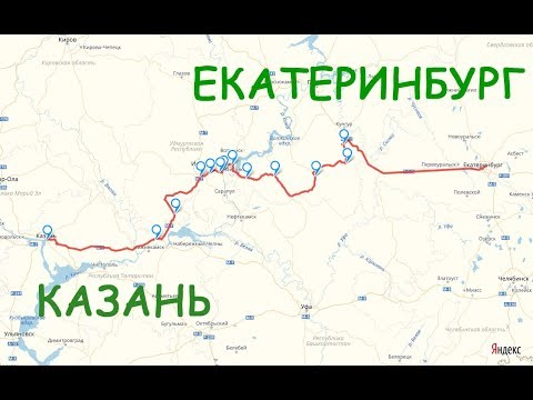 Дорога. Из Екатеринбурга в Казань на машине. Где ждать подвоха?/Road Yekaterinburg Kazan