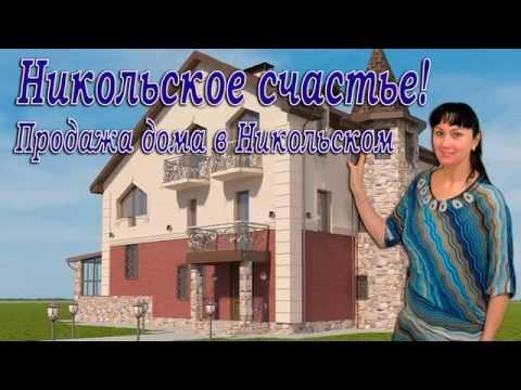 Купить дом в Никольском |  Коттедж в Тосненском районе | Риэлтор Елена Глушкова | Никольское