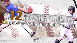 XII BFA East Asia Baseball Cup 2018 - Highlight