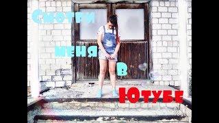 Пародия на клип Катя Адушкиной