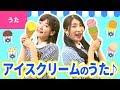 【♪うた】アイスクリームのうた〈振り付き〉【手あそび・こどものうた】Japanese Children's Song, Nursery Rhymes & Finger Plays