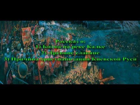 Битва на реке Калке...