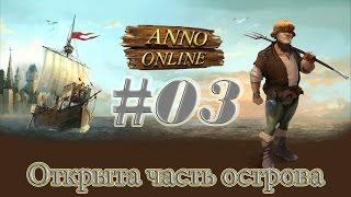 Anno online #03 Открыта часть острова