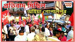 Amphan দুর্নীতির বিরুদ্ধে আঁইয়া গোপালপুরে Congress-CPIM-র এক জোটে প্রতিবাদ মিছিল |Ekhon Sobar Khobor