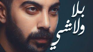 Bala Wala Shi - RAFE Cover | بلا ولاشي - زياد الرحباني - بصوت رافع