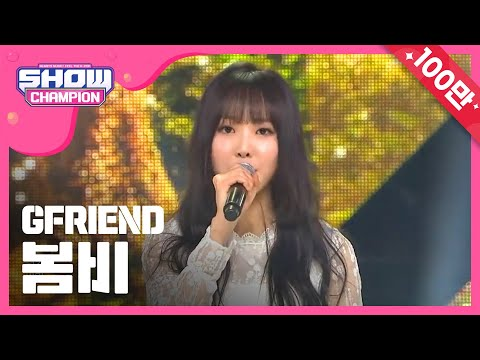 [Show Champion] 여자친구 - 봄비 (GFRIEND - Rain In The Spring Time) l EP.220