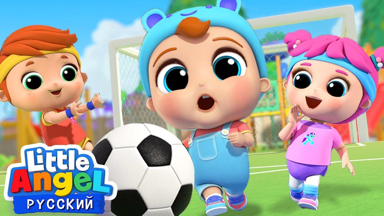 Спартакиада - Детская Песенка Про Спорт | Развивающие Мультики | Little Angel Русский