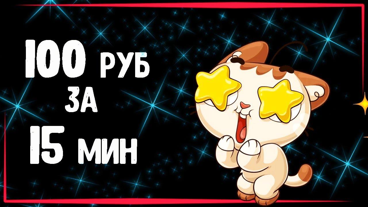 Как Заработать в Интернете 100 Рублей за 15 Минут! | Как Заработать Быстро без Вложений за День