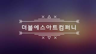 더블에스아트컴퍼니 홍보영상
