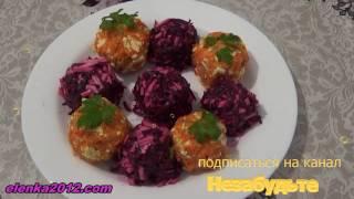 Салат из шариков, украшение из двух салатов на Праздничный стол