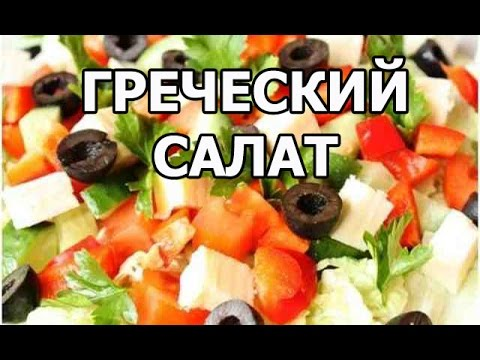 как приготовить греческий салат видео