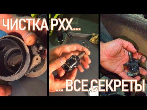 ЧИСТКА РХХ. Обучение регулятора. Чистка дросселя. ПЕРЕЗАЛИВ. | Видеолекция#2