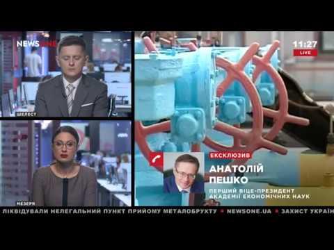 Анатолий Пешко. Украина продолжает покупать российский газ через европейских посредников